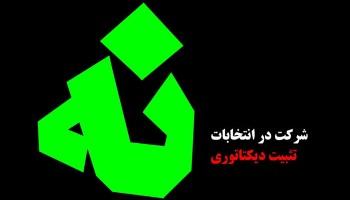 در 24 خرداد 1392 در خانه بمانیم تا تجربۀ سوریه را نبینیم!
