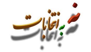 """جنبش خودجوش فراگیر تحریم فعال """"انتخابات"""""""