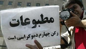 علی صدارت : رسانههای همگانی به عنوان شاخۀ چهارم دولت