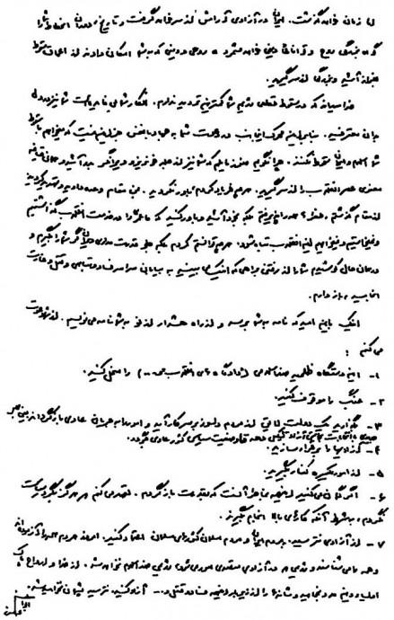 BaniSadrNameBEKhomeini1363.05.01p2