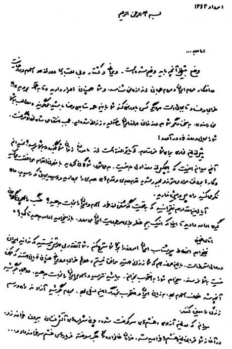 BaniSadrNameBeKhomeini1363.05.01p1
