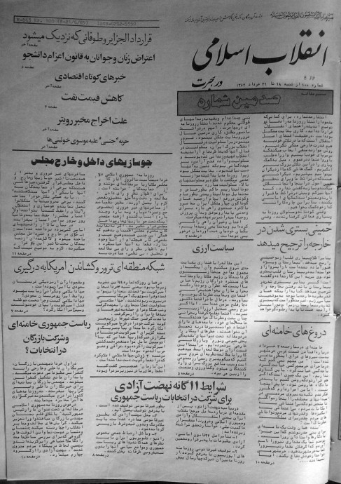 EEshomare100DorooghKhamenei1