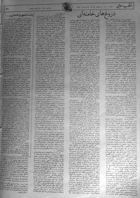 EEshomare100DorooghKhamenei2