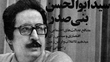 دکتر محمود دلخواسته: آیا مردم به خاطر آیا خمینی به بنی صدر رای دادند؟