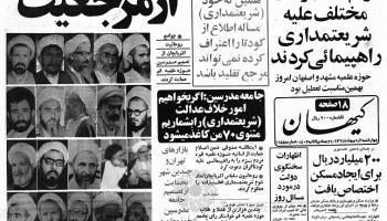 جنایتکاران لیست امید را بهتر بشناسیم- ری شهری و سبقت از رضا خان در هتک حرمت روحانیت و مرجعیت