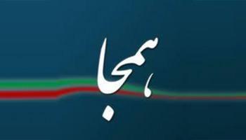 پیمان همبستگی ملی جمهوریخواهان برای استقرار و استمرار آزادی و دمکراسی در ایران