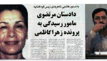 با یاد زهرا کاظمی: قتل زیر شکنجه توسط مرتضوی و شکنجهگران اوین