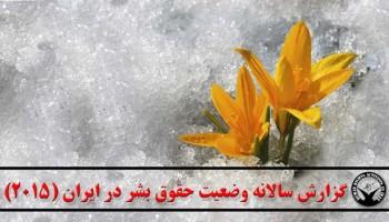 گزارش سالانه وضعیت حقوق بشر در ایران – ۲۰۱۵