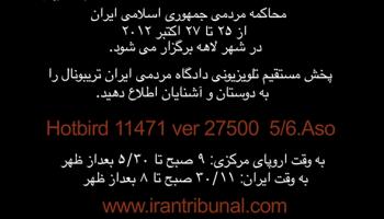 دادگاه ایران تریبونال