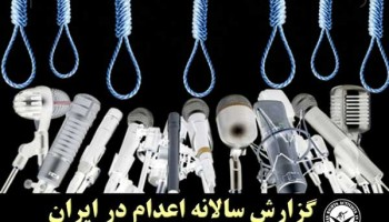 گزارش سالانه اعدام در ایران ویژه سال ۲۰۱۵