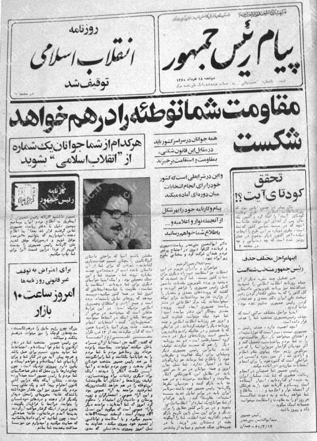 آخرین نامه بنیصدر از دفتر ریاست جمهوری در ۲۴ خرداد ۱۳۶۰ در زمان کودتا و قبل از رفتن به مخفیگاه