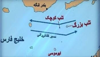 اعراب زیر قرارشان زده اند، جزایر سه گانه متعلق به ایران است