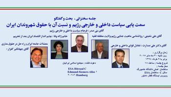 جلسه بررسی سمت یابی سیاست داخلی و خارجی رژیم و نسبت آن با حقوق شهروندان ایران