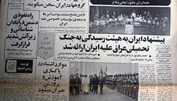 بمناسبت سال روز حمله قشون صدام به ایران